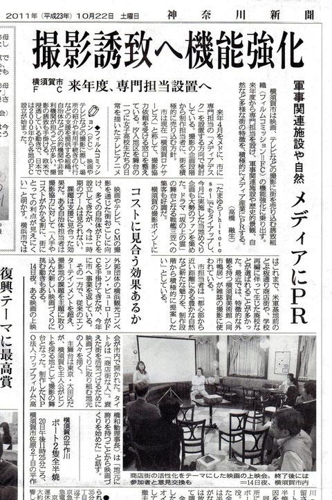 2011年10月23日 神奈川新聞地域13面 ワップフィルムが14日YYポート横須賀にて映画「商店街な人」(監督高橋和勧)を上映