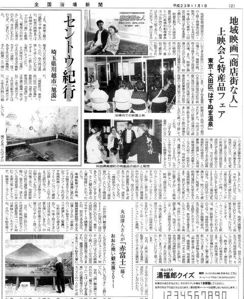 2011年11月1日、全国浴場新聞掲載、映画「商店街な人」(監督:高橋和勧) はすぬま温泉上映会(ワップフィルム)