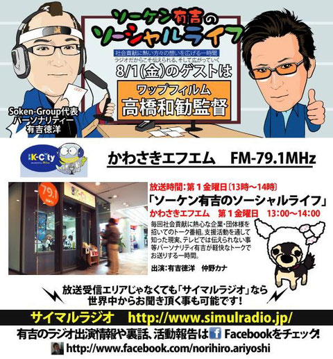 高橋監督 かわさきFM ソーケン有吉のソーシャルライフ ゲスト出演