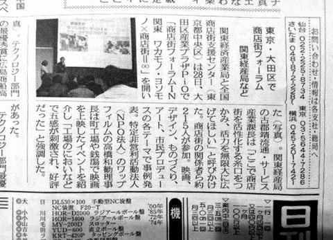 2014年1月29日 日刊工業新聞掲載