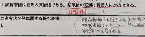 事例・・・法務局で謄本の日付を確認の事