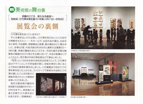 松本市美術館情報誌「あーとふる」vol.24