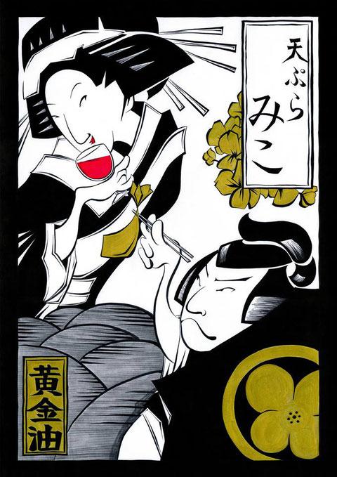 店舗内アート&ロゴ制作 for 「天麩羅ト酒 ミコ」