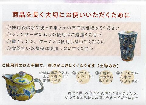 茶渋対策編 九谷焼 多用途急須
