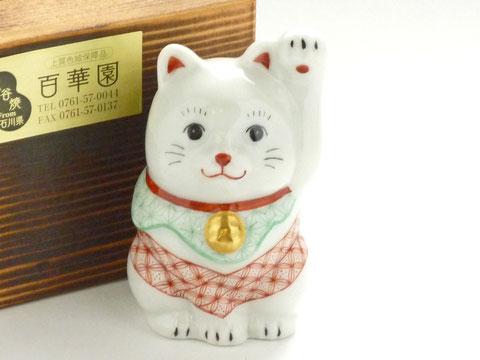 九谷焼通販 おしゃれ 招き猫 インテリア 幸福 チビ招き猫 左手 赤絵細描(千客万来)木箱入り