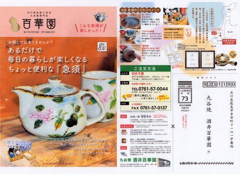九谷焼 百華園チラシ(表)