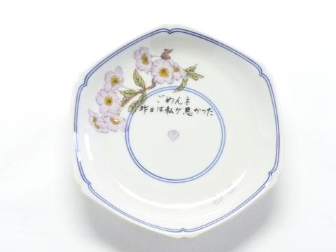 九谷焼 生活円満皿