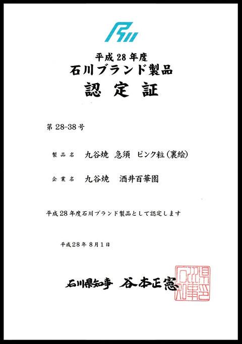 平成28年度 石川ブランド 九谷焼 急須 ピンク粒