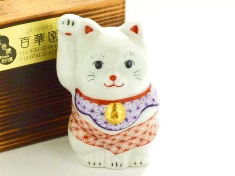 九谷焼【招き猫】赤絵細描(金運) チビ猫