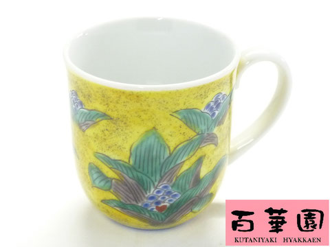 九谷焼 マグカップ 磁器 吉田屋万年青