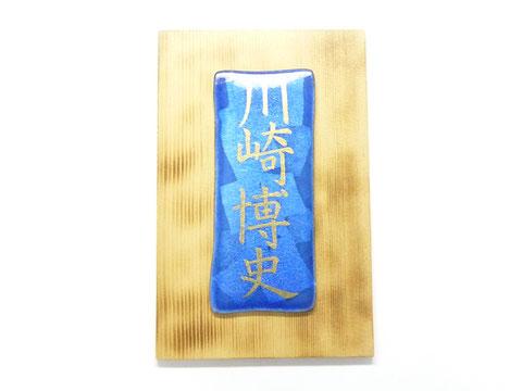 九谷焼 表札