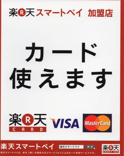 クレジットカードお支払いOK九谷焼百華園