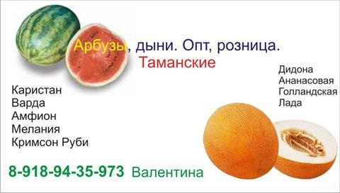 Купить арбузы, дыни в Темрюке, оптом, большую партию, ранние арбузы и дыни, продажа арбузов и дынь Темрюк