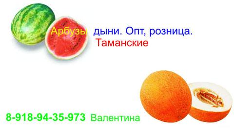 Продажа, купить таманские арбузы, дыни, виноград в Темрюке, в Голубицкой, опт, розница, ранние сорта арбузов и Дынь