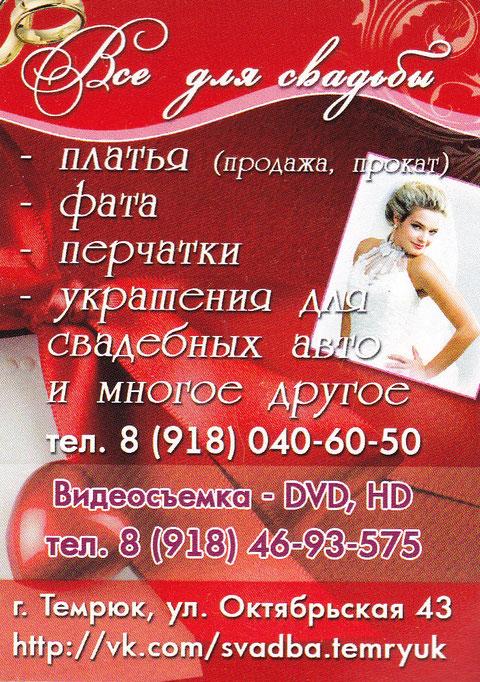 Все для свадьбы от производителя - платья - фата - украшения для авто и многое другое адрес: г. Темрюк, ул. Октябрьская 43, 8(918) 040-60-50