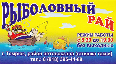 Рыбалка с лодки в темрюке, порыбачить с катера, Нажмите для перехода на официальную страницу магазина Рыболовный рай г. Темрюк