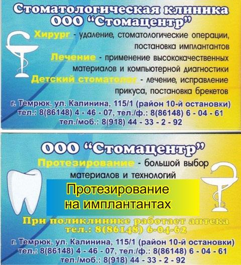 Нажми на визитку для перехода на страницу Стоматологического центра Стомацентр в Темрюке