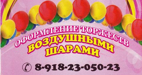 организация праздников, организовать, украсит шарами день рождения в Темрюке