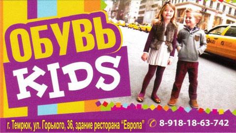 Магазин детской обуви Кидс, KIDS