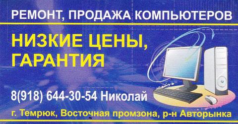 Ремонт компьютера, нэтбука, ноутбука в Темрюке, заправить картридж струйный, лазерный