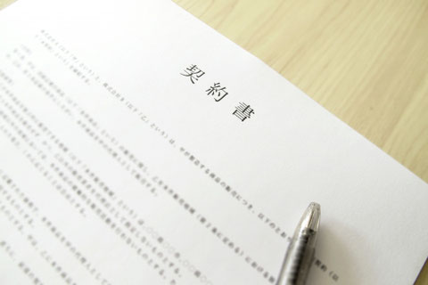行政書士 西野剛志事務所 契約書のことならお任せください