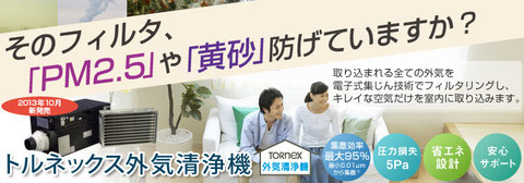 トルネックス|住宅換気システム