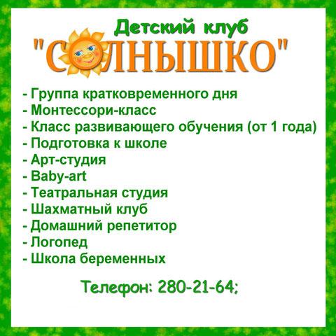 """Детский клуб """"СОЛНЫШКО"""""""
