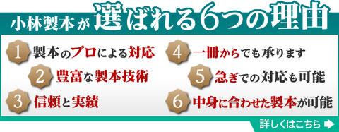 小林製本が選ばれる6つの理由(一冊からでも承ります)