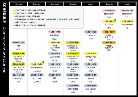 熊本各地で開催中のダンスレッスンスケジュール表
