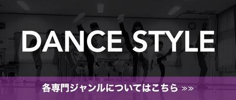 熊本で楽しく学べる、各ダンスジャンルについてはこちら