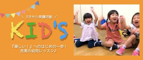 熊本では数少ない3歳から受講可能なダンススクール!「楽しい」へのはじめの一歩!充実の幼児ダンスレッスン 詳細はこちら