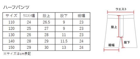 スターアカデミー公式ユニフォームサイズ表 ハーフパンツ 110cm 120cm 130cm 140cm 150cm