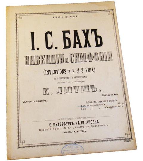 Инвенции в 2 голоса, Иоганн Себастьян Бах