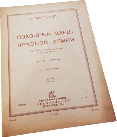 Старинные ноты для фортепиано, Марш Красной армии, Василенко
