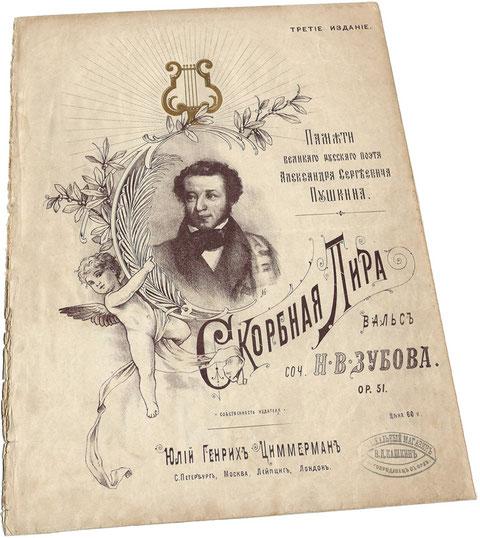 Скорбная лира, вальс памяти Пушкина, Зубов, ноты