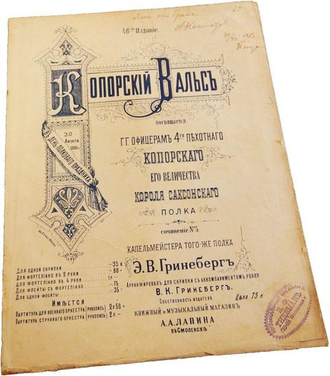 Копорский вальс, Гринеберг, нотная обложка