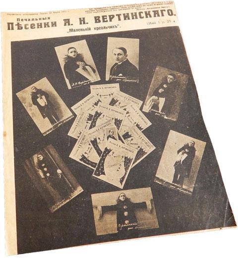 Маленький креольчик, А. Вертинский, нотная обложка, фото