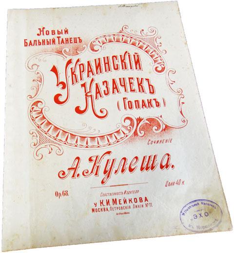 Украинский казачок, А. Кулеша, нотная обложка