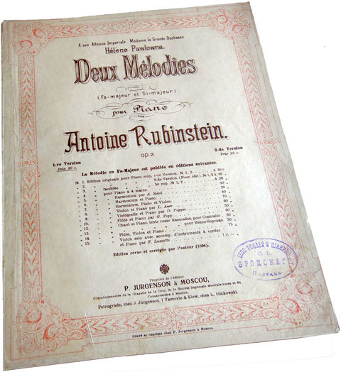 Две мелодии, Антон Рубинштейн, старинные ноты
