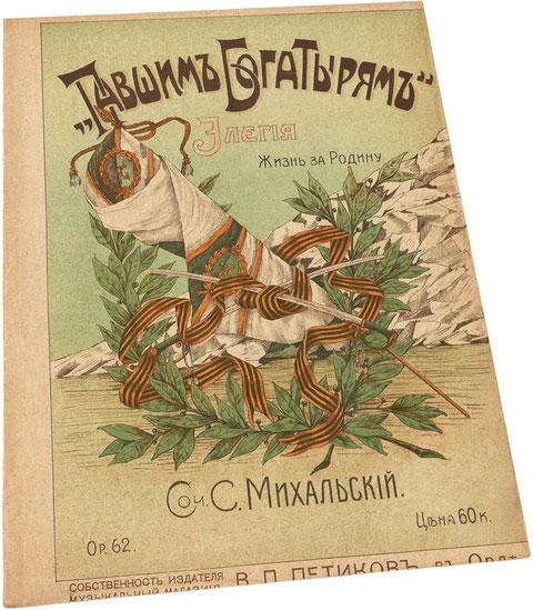 Павшим богатырям, элегия Жизнь за Родину, антикварные ноты для фортепиано, обложка