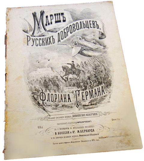 Марш русских добровольцев, Герман, обложка