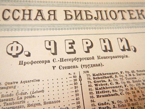 Классная (классическая) библиотека Ф. Черни, профессора С.-Петербургской консерватории, нотная обложка, фото (фрагмент)