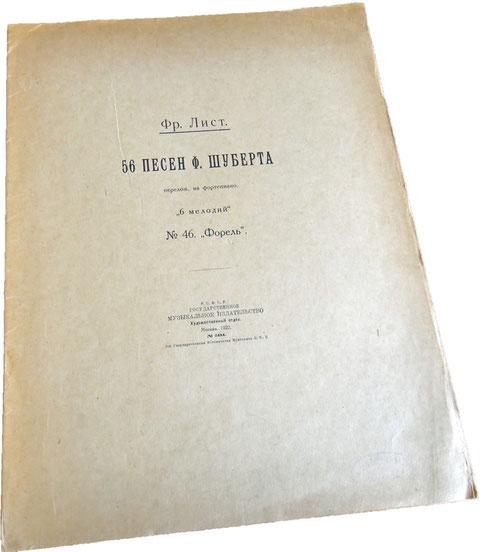 Форель, Шуберт—Лист, обложка