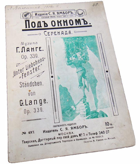 Под окном, серенада, Густав Ланге, обложка