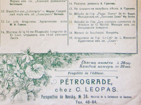 Петроград, у Леопаса, Невский проспект, 24, напротив Казанского собора