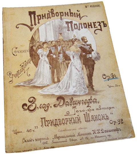 Придворный полонез, Владимир Давингоф, старинные ноты, обложка