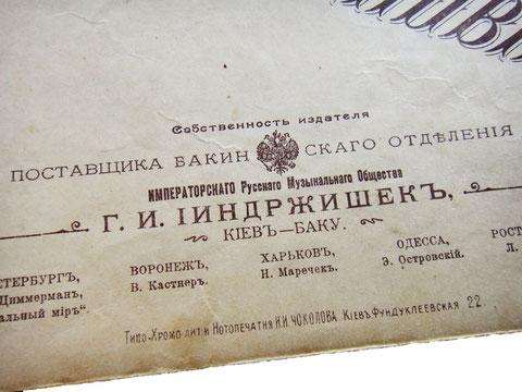 Генрих Йиндржишек, поставщик Бакинского отделения Императорского русского музыкального общества, старинные ноты, фото