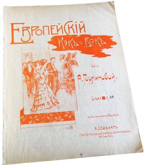 Европейский кекуок, Горяинова, обложка