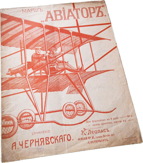 Авиатор, марш Чернявского, старинные ноты, обложка, фото