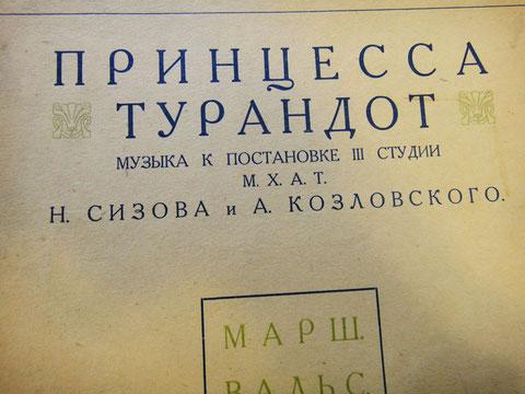 Принцесса Турандот, спектакль Вахтангова, ноты